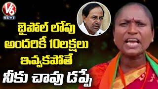 BJP Leader Bodige Shobha Comments on CM KCR | Etela Praja Deevena Padayatra