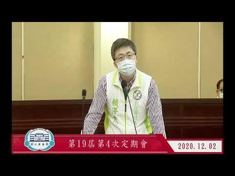 1091202彰化縣議會第19屆第4次定期會(另開Youtube視窗)
