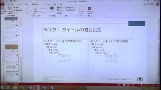PowerPointの資料作成が早くなる使い方|会社のロゴを全てのスライドに入れる方法【schoo(スクー)】