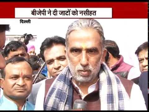Video BJP was always in favor of Jaat reservation: Krishan Pal Gurjar download in MP3, 3GP, MP4, WEBM, AVI, FLV January 2017