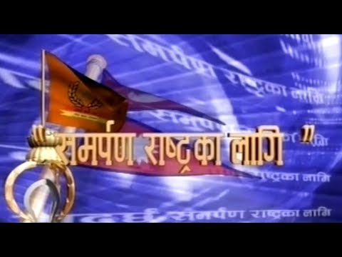 """(Samarpan Rastraka Lagi""""Episode 351""""(2074/11/24) - Duration: 25 minutes.)"""