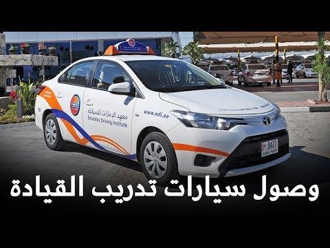 العرب اليوم - وصول أول دفعة سيارات لتدريب القيادة بجامعة الأميرة نورة