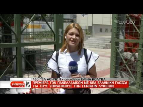 Στα Νέα Ελληνικά εξετάστηκαν οι υποψήφιοι των ΓΕΛ – Τα θέματα | 07/06/2019 | ΕΡΤ