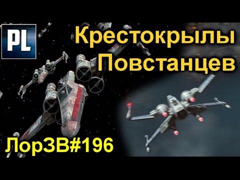 Всё о Крестокрылах. Истребители Постанцев, также известные как X Wings (Канон Star Wars),. ЛорЗВ#196 (видео)