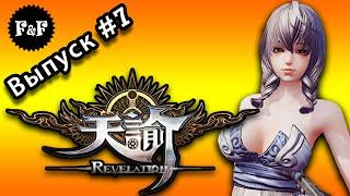 Видео к игре Revelation из публикации: Revelation online - что за зверь?