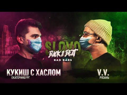 SLOVO BACK 2 BEAT: КУКИШ С ХАСЛОМ vs V.V. (BAD BARS) | МОСКВА