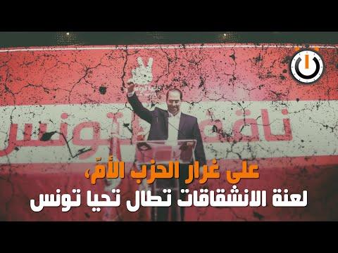 نواة في دقيقة: على غرار الحزب الأمّ، لعنة الانشقاقات تطال تحيا تونس