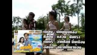 Thai Lao Music: 2012 Lao Song/Thai Song: BUG BOON BOR LOR