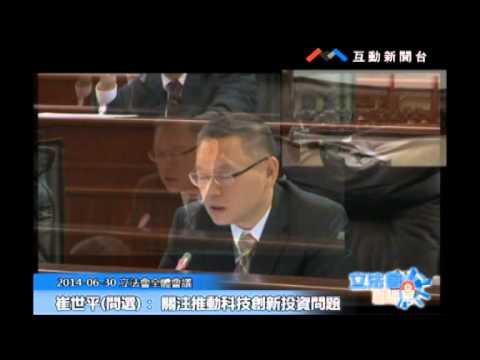 崔世平立法會議程前發言 20140630