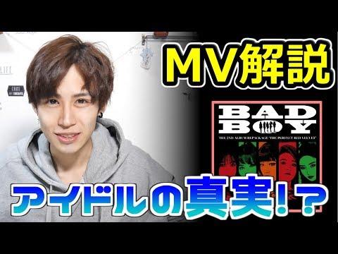 Video 【Red Velvet  Bad boy】MVに隠された真実が恐ろしい…(MV解説) download in MP3, 3GP, MP4, WEBM, AVI, FLV January 2017