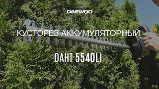 Кусторез аккумуляторный Daewoo DAHT 5540Li