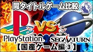 プレステvsサターン 同タイトル比較【国産ゲーム編③】 PS1 vs SS [game of Japan 3]