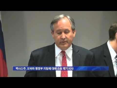 텍사스주 '성전환자 화장실' 소송 제기  5.25.16  KBS America News