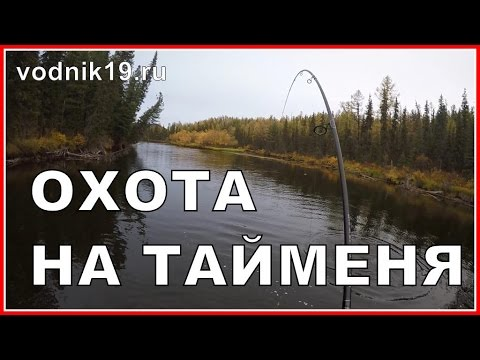 охота и рыбалка на реке абакан