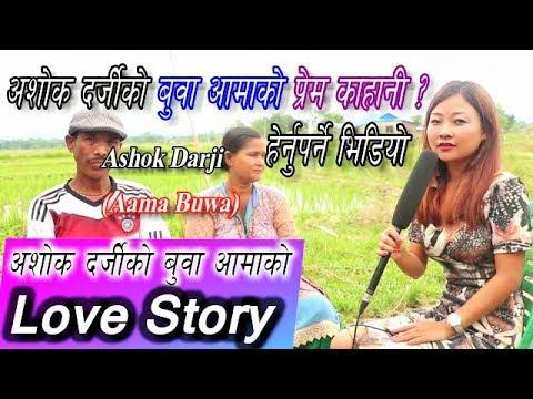(अशोक दर्जीको  को बुवा आमा को love story || | ASHOK DARJI | 2018 - Duration: 8 minutes, 19 seconds.)