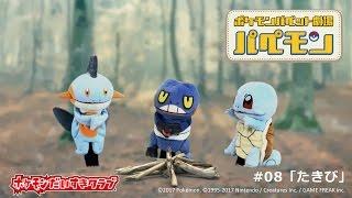 【公式】ポケモンパペット劇場 パペモン  #08「たきび」 by Pokemon Japan