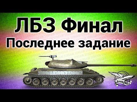 Стрим - ЛБЗ Финал - Последнее задание