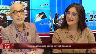 Elections truquées contre boycott annoncé !