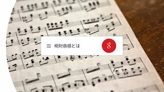 Google アプリ:「相対音感とは」