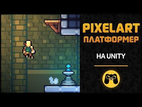 Как создать пиксельарт платформер в Unity. Обзор ассета для создания 2D платформера С# by Artalasky