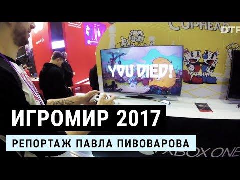 ИгроМир 2017: Павел Пивоваров покажет всё