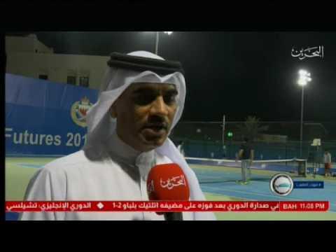 تحت رعاية معالي وزير الداخلية .. انطلاق بطولة البحرين الأولى ITF Future للتنس 2017/3/18