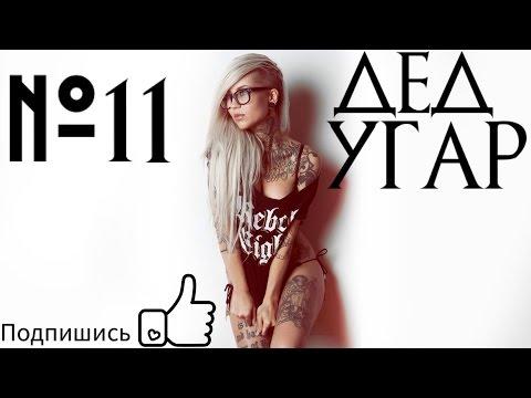 Подборка Приколов  11