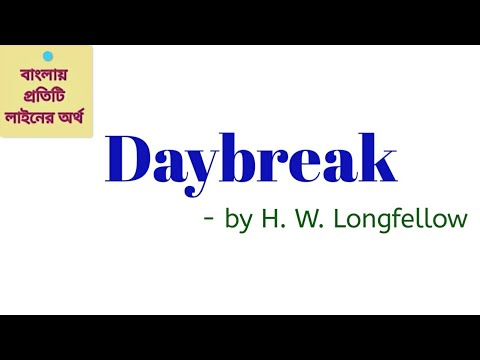"""Daybreak"" - by Henry Wadsworth Longfellow.  Meaning and Summary in bengali. Class 11, WBCHSE."
