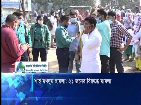 শাহ মাখদুম মেডিকেলের ব্যবস্থাপনা পরিচালকসহ ২১ জনের নামে মামলা | ETV News