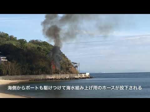 愛知県の離島、篠島の山火事に見る地元消防団の重要性