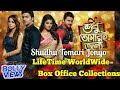 SHUDHU TOMARI JONYO 2015 Bengali Movie LifeTime WorldWide Box Office Collections Verdict Hit or Flop