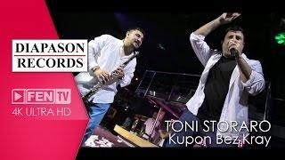 Toni Storaro - Купон без край (feat. Azis, Sali Okka & Burhan) videoklipp