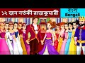 12 Dancing Princess in Bengali - Rupkothar Golpo - Bangla Cartoon - 4K UHD - Bengali Fairy Tales HD Mp4 3GP