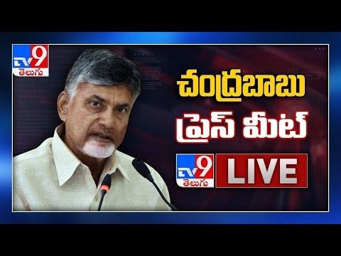 Chandrababu Press Meet LIVE - TV9