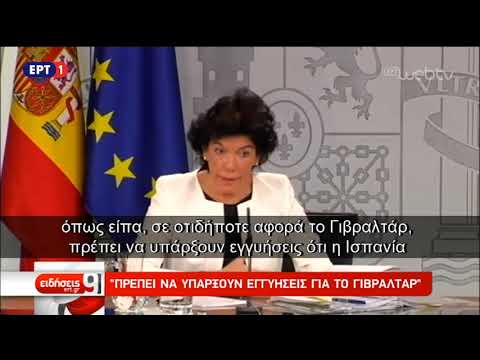Brexit: Όροι της Ισπανίας για το Γιβραλτάρ εμπόδιο για τη συμφωνία | 23/11/2018 | ΕΡΤ