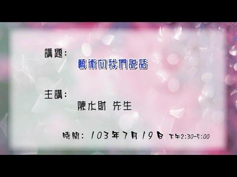 20140719高雄市立圖書館大東講堂—陳水財:藝術向我們說話