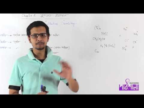 Download 01. Qualitative Chemistry - Introduction | গুণগত রসায়ন - ভূমিকা | OnnoRokom Pathshala HD Mp4 3GP Video and MP3