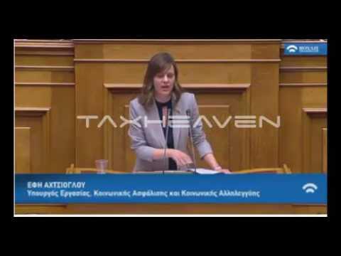 Ε.Αχτσιόγλου για εργασιακά στην επιτροπή της βουλής