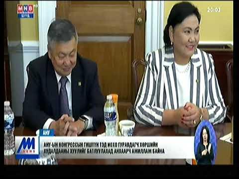 Гуравдагч хөршийн худалдааны тухай хуулийг Конгресст өргөн барьсан, Сенатын гишүүн Тэд Иохо Монгол Улсын Ерөнхийлөгч Х.Баттулгад бараалхлаа