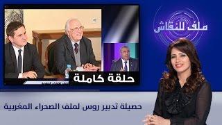 ملف للنقاش : حصيلة تدبير روس لملف الصحراء المغربية
