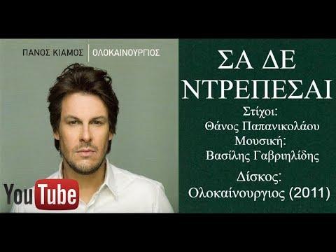 Πάνος Κιάμος - Σα δε ντρέπεσαι || Panos Kiamos - Sa de ntrepesai 2011 (видео)