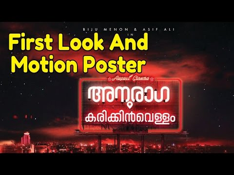 First Look And Motion Poster Of Anuraga Karikkin Vellom Malayalam Movie