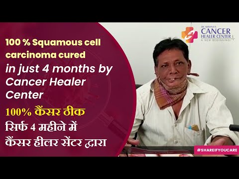 Cancer Healer Center successfully treats Squamous Cell Carcinoma & Lymph Node Metastasis