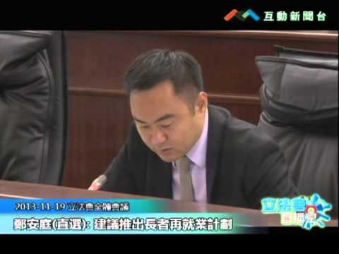 鄭安庭20131119立法會議