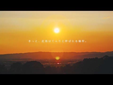 めぐみ めぐる てんり(移住・定住促進 ドキュメンタリー映像)