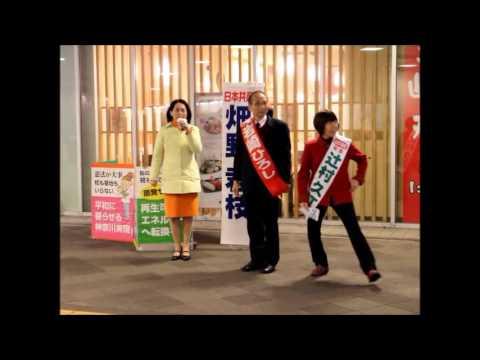 10日 17時10分から戸塚駅西口1Fに於いて「はたの君枝衆議院議員」の応援演説を頂きました。