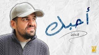 Video حسين الجسمي - أحبّك (حصرياً) | 2018 MP3, 3GP, MP4, WEBM, AVI, FLV Februari 2018