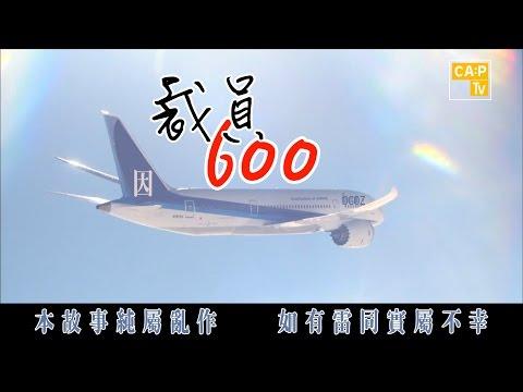 【裁員600】因航|木村| (видео)