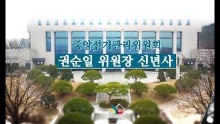 2019 신년사 (권순일 중앙선거관리위원회 위원장) 영상 캡쳐화면