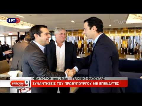 Α.Τσίπρας σε επενδυτές:Τώρα είναι η στιγμή να στηρίξετε την ανάκαμψη της ελληνικής οικονομίας